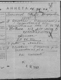 Янченков Василий Федорович