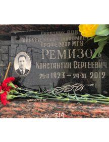 Ремизов Константин Сергеевич