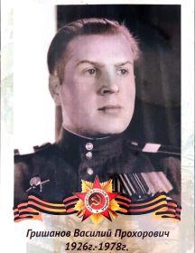 Гришанов Василий Прохорович