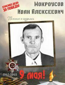 Мокроусов Иван Алексеевич