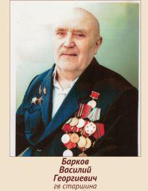 Барков Василий Георгиевич