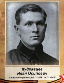 Кудрявцев Иван Осипович