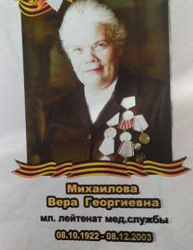 Михайлова (Назарова) Вера Георгиевна