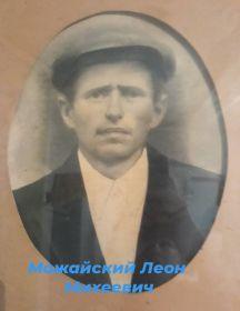 Можайский Леон Михеевич