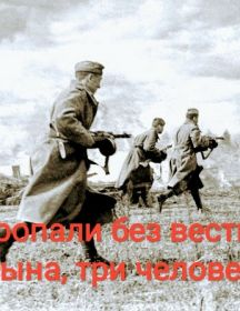 Прокашевы Иван, Пётр, Александр Ильич