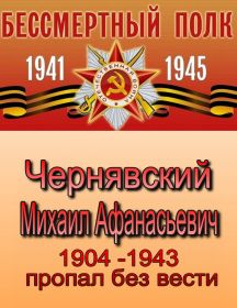 Чернявский Михаил Афанасьевич