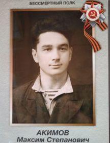 Акимов Максим Степанович