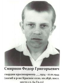 Смирнов Фёдор Григорьевич