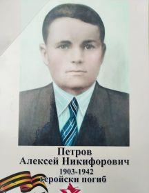 Петров Алексей Никифорович