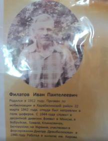 Филатов Иван Пантелеевич