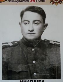 Инапшба Анатолий Константинович