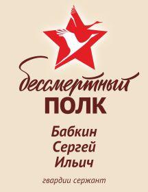 Бабкин Сергей Ильич