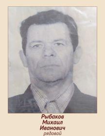 Рыбаков Михаил Иванович