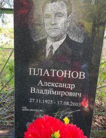 Платонов Александр Владимирович