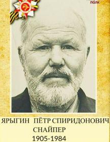 Ярыгин Петр Спиридонович