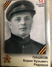 Пашков Борис Кузьмич