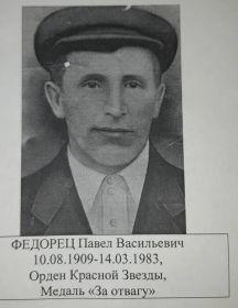 Федорец Павел Васильевич