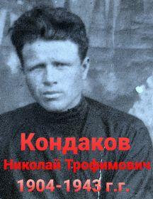 Кондаков Николай Трофимович