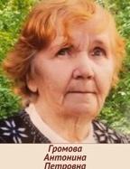 Громова Антонина Петровна