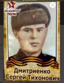 Дмитриенко Сергей Тихонович