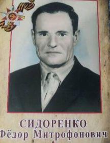 Сидоренко Фёдор Митрофанович