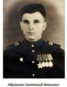 Абрашкин Анатолий Иванович