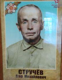 Стручёв Егор Михайлович