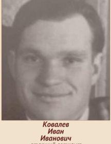 Ковалев Иван Андреевич