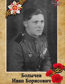 Болычев Иван Борисович