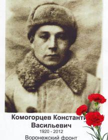 Комогорцев Константин Васильевич