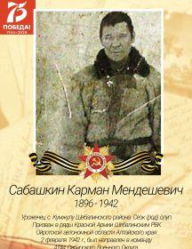 Сабашкин Карман Мендешевич