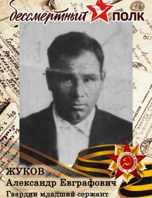 Жуков Александр Евграфович