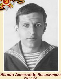 Жилин Александр Васильевич