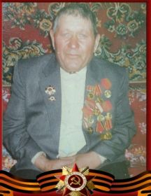 Мартьянов Геннадий Кузьмич