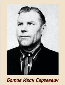 Ботов Иван Сергеевич