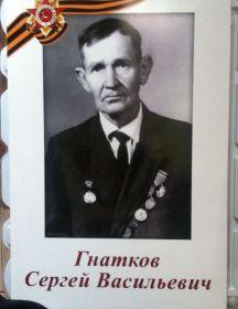 Гнатков Сергей Васильевич