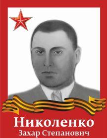 Николенко Захар Степанович