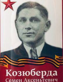 Козюберда Семен Аксеньтевич