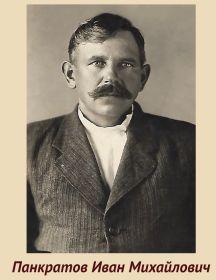 Понкратов Иван Михайлович