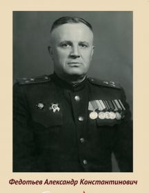 Федотьев Александр Константинович