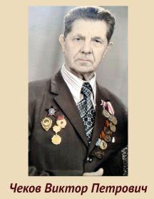 Чеков Виктор Петрович