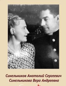 Синельникова Вера Андреевна