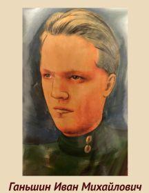 Ганьшин Иван Михайлович