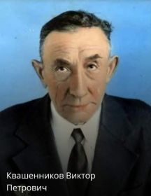 Квашенников Виктор Петрович