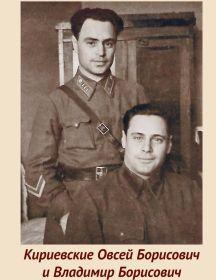 Кириевский Владимир Борисович