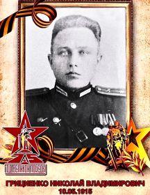 Гриценко Николай Владимирович