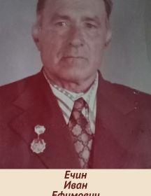 Ечин Иван Ефимович