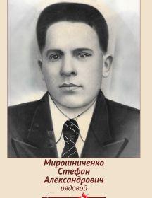 Мирошниченко Стефан Александрович