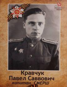Кравчук Павел Саввович