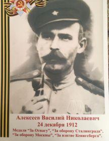 Алексеев Василий